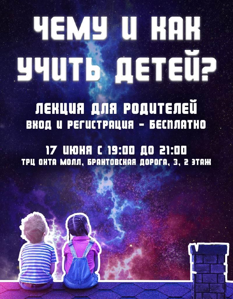 17 июня с 19:00 до 21:00