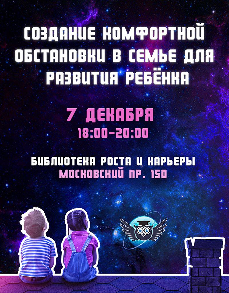 7 декабря с 18:00 до 20:00