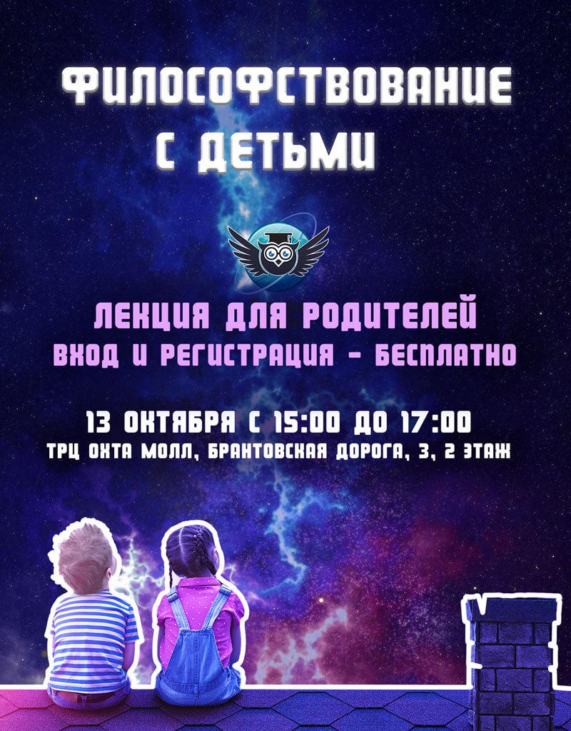 13 октября с 15:00 до 17:00